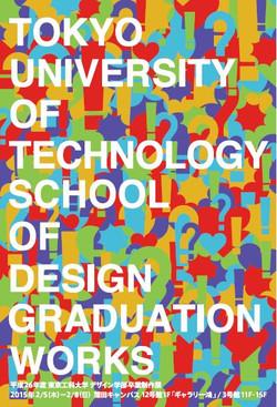デザイン学部卒業制作展