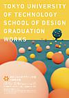 Design_graduationtitle2019_2_2